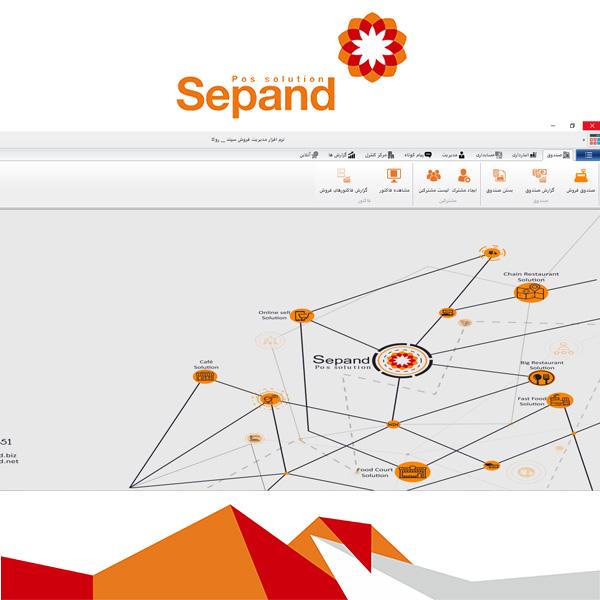 حساب مدیریتی | سپند | www.sepand.biz