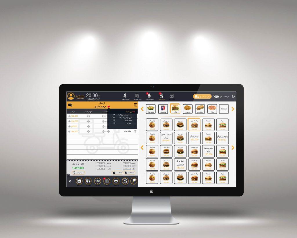 راهنمای انتخاب نرم افزار رستوران